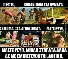 Funny Cartoons, Funny Moments, Funny Photos, Greece, Lol, In This Moment, Memes, Humor, Fanny Pics