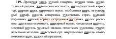 ГДЗ 119 - ответ на русский язык 5 класс. Разумовская