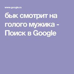 бык смотрит на голого мужика - Поиск в Google