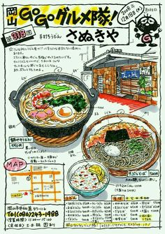 Okayama Go Go Gourmet Corps Food Catalog, Recipe Drawing, Japanese Food Art, Food Map, Food Sketch, Okayama, Healthy Filling Snacks, Travel Drawing, Food To Go
