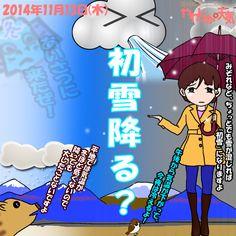 きょう(13日)の天気は「にわか雨→晴れ」。午前中は時おりにわか雨がありますが、次第に晴れる見込み。南寄りの風が強め。中央アや南アはきょういっぱい雪や雨が降りやすい。日中の最高気温はきのうより5度ほど低く、伊那市で11度くらい。