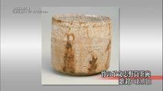 荒川豊蔵の茶碗と掛軸_03