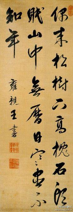 雍正《行書五絕詩》--- 偶來松樹下,高枕石頭眠。 山中無曆日,寒盡不知年。