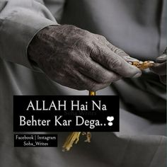 Allah Quotes, Muslim Quotes, Urdu Quotes, Islamic Quotes, Inspirational Quotes About Love, Cute Love Quotes, Allah Loves You, Urdu Shayri, Islamic Pictures