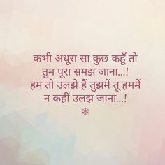 It's Really Heart touching Thought.may be Superbbbbbb. Shyari Quotes, Sweet Quotes, People Quotes, Poetry Quotes, Hindi Quotes, Quotations, Love Quotes, Inspirational Quotes, Unspoken Words