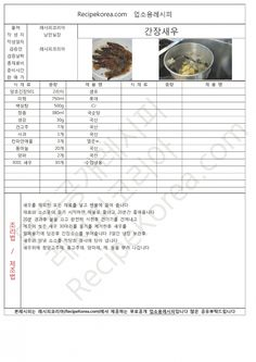 Food Menu, A Food, Quotes And Notes, Food Festival, Korean Food, Recipe Collection, Food Plating, Easy Meals, Cooking Recipes