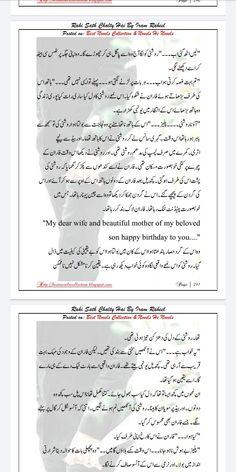 Famous Novels, Best Novels, Poetry Pic, Urdu Poetry, Namal Novel, Hell Quotes, News Fails, Romantic Novels To Read, Online Novels