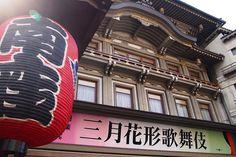 『歌舞伎発祥の地に今なお豪華に立ちそびえる、伝統ある劇場』が自慢  | 京都四條 南座[京都府] 【CITY'S PRIDE】