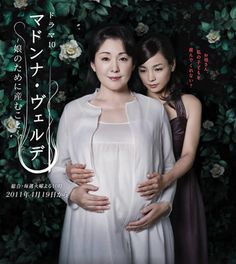 "Kaido published ""Madonna Verde"" in 2008 as a sequel to ""Gene Waltz,"" continuing the story around the controversial issue of surrogate pregnancy in Japan. Kuninaka plays the doctor Rie Sonezaki, known as the ""Cool Witch"" by her colleagues in the obstetrics department. The character was previously played by Miho Kanno (33) in the movie version of ""Gene Waltz."" In ""Madonna Verde,"" Rie and her husband (played by comedian Jin Katagiri) want to have a child, but Rie lost her uterus due to an…"
