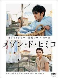 """メゾン・ド・ヒミコ  ★★★☆☆  製作年:2005年製作国:日本    ある雨の日、塗装会社で事務員として働く24歳の女性、吉田沙織のもとに一人の若い男性が訪ねてくる。岸本春彦と名乗るその男性は、沙織が幼いときに家を出ていった父、照雄の現在の恋人だという。有名なゲイバー""""卑弥呼""""の二代目を継ぎ成功した照雄は、その後店を畳んでゲイのための老人ホーム""""メゾン・ド・ヒミコ""""を建て、運営していた。春彦は、その父が癌で死期が近いことを沙織に伝え、ホームを手伝わないかと誘う。自分と母を捨てた父を許すことができない沙織だったが、破格の日給と遺産の話しに心動かされ、ついにはホームへとやって来る…。"""