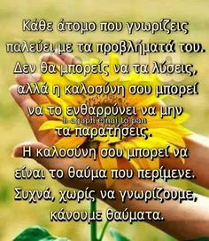 Greek Quotes, Be A Better Person, Good Morning, Poems, Sayings, Quotes, Buen Dia, Bonjour, Lyrics