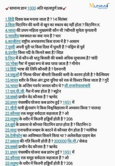 History Discover gk knowledge india in english General Knowledge Quiz Questions Gk Questions And Answers Math Questions Gernal Knowledge Knowledge Quotes Ias Study Material Hindi Language Learning Interesting Facts About World Learn Hindi General Knowledge Quiz Questions, Gk Questions And Answers, Math Questions, Gernal Knowledge, Knowledge Quotes, Ias Study Material, Hindi Language Learning, Motivational Poems, Interesting Facts About World