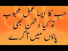 Mohabbat Ka | Mohabbat Mein Deewana | محبت میں پاگل کرنے کا عمل - YouTube