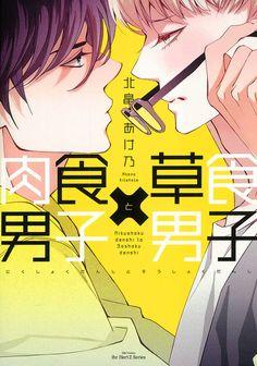肉食男子×草食男子 (H&C Comics ihr HertZシリーズ)   北畠あけ乃   本   Amazon.co.jp