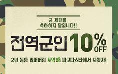 전역군인 이벤트 Pop Up Banner, Event Page, Popup, Badge, Promotion, Coupon, Company Logo, Sign, Logos