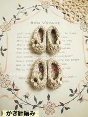 Japan handmade crochet blog to blog village