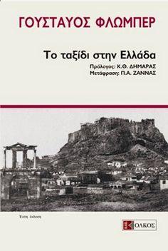Σκέψεις: Το ταξίδι στην Ελλάδα - Γουσταύος Φλωμπέρ Desktop Screenshot, Movie Posters, Film Poster, Billboard, Film Posters