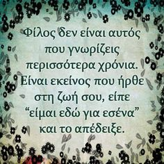 The one who loves you holds you by the hand .- Αυτός που σ΄αγαπάει σε κρατάει από το χέρι ό… The one who loves you holds you by the hand, not by the neck. Life Guide, Best Friends For Life, Good Night Quotes, Greek Quotes, Hold You, True Words, Picture Quotes, Cool Words, Favorite Quotes