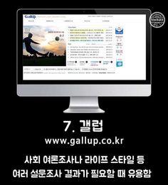 과제하기 좋은사이트 7 페북 정보특공대