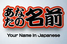 Interested in knowing how your name would be written in Japanese?  Foreign names are written in katakana.  You can try the dictionary at japanesetranslator.co.uk.  It's fun and educational!