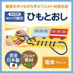 【楽天市場】手作りフェルト教材 紐を通して線路を作ろう!【ひもとおし でんしゃ】日本製 知育教材 知育玩具 フェルト ひもとおし【あす楽】:お受験用品 ハッピークローバー