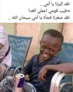 Arabic Funny, Funny Arabic Quotes, Sarcastic Quotes, Jokes Quotes, Funny Study Quotes, Funny Baby Quotes, Movie Quotes, Funny Images, Funny Photos