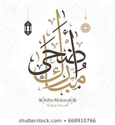 Find eid calligraphy stock images in HD and millions of other royalty-free stock photos, illustrations and vectors in the Shutterstock collection. Eid Adha Mubarak, Eid Mubarak Card, Eid Pics, Eid Mubarik, Eid Al Adha Greetings, Pop Art Collage, Eid Stickers, Asian Party, Baby Boy Cards