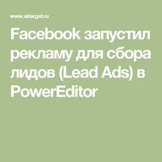 Facebook запустил рекламу для сбора лидов (Lead Ads) в PowerEditor