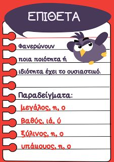 Meri tou logou by PrwtoKoudouni Greek Language, Speech And Language, Preschool Education, Elementary Education, Learn Greek, Language Activities, School Lessons, Teaching Tips, Primary School