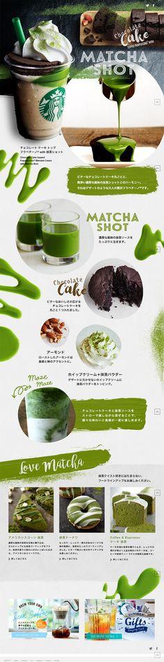 チョコレート ケーキ トップ フラペチーノwith 抹茶ショット WEBデザイナーさん必見!ランディングページのデザイン参考に(和風系)