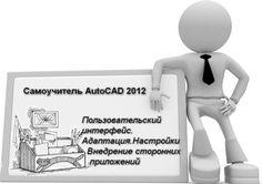 AutoCAD самоучитель