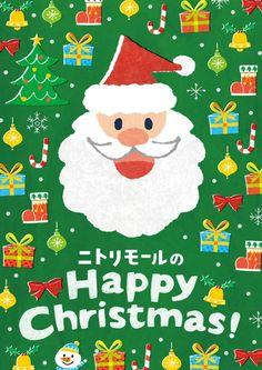 ニトリモール相模原/東大阪 ポスター1 Christmas Greetings, Christmas Cards, Merry Christmas, Christmas Ornaments, Japanese Christmas, Illustrated Wedding Invitations, Children Sketch, Pop Art Design, Web Banner Design