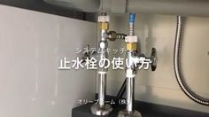 システムキッチン 止水栓の使い方 オリーブホーム 栃木県小山市