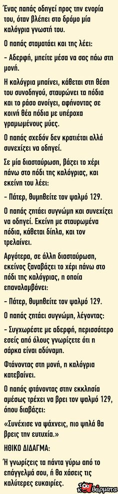 Greek Quotes, Funny Moments, Sheet Music, Funny Pictures, Funny Quotes, Jokes, Inspirational Quotes, Lol, Humor