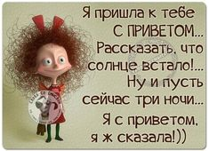 Юмор Makeup Ideas makeup ideas for maroon dress Russian Humor, Russian Quotes, Morning Love Quotes, Funny Expressions, Clever Quotes, Lol So True, Dear Diary, Good Mood, Funny Photos