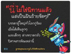 """8/12 #นิทานปีศาจสารพิษน้อย  """"นี่ไม่ใช่นิทานแล้ว แต่เป็นฝันร้ายชัดๆ!"""" บรรดาผู้ใหญ่ทั่วโลกกู่ร้องเมื่อได้เห็นลูกๆ และเด็กๆ ต่างหวาดกลัวปิศาจสารพิษเหล่านี้  ► www.greenpeace.org/LittleMonsters ◄  #Detox #Fairytale #LittleMonsters"""