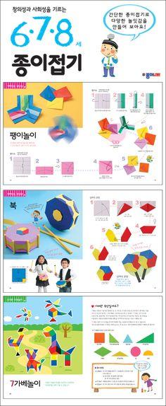 Origami (6 78 év) (a kreativitás ösztönzése és a szociális készségek) könyv adatai kép