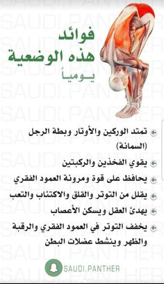 Health And Fitness Expo, Fitness Workout For Women, Fitness Nutrition, Yoga Fitness, Health And Wellness, Fitness Tips, Herbal Remedies, Natural Remedies, Exercises