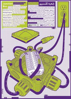 """junction box, 13 international artists in tehran"" by homa delvaray / iran, 2011 / silkscreen, 100 x 70 mm Typo Poster, Typographic Poster, Typography, Lettering, Memphis Design, Iranian Art, Junction Boxes, Poster Design Inspiration, Commercial Art"