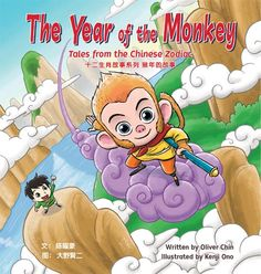 """The Year of the Monkey Series: Tales from the Chinese Zodiac (Book Written by Oliver Chin Illustrated by Kenji Ono Immedium 36 pages Age 2016 is the Year of the Monkey. """"Max is the son of the famous Monkey King and Queen, who have very high expectations. Year Of The Monkey, Year Of The Horse, Chinese Book, Chinese New Year Crafts, Kids Book Series, New Year's Crafts, Starting School, Monkey King, Chinese Zodiac"""