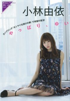 Girly, Akb48, Naver, Dark Grey, Pose, Idol, Photography, Luxury, Stylish