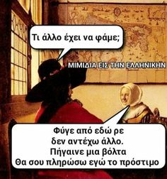 Greek Memes, Funny Greek Quotes, Art Deco Pictures, Ancient Memes, Laugh Out Loud, Picture Video, Real Life, Funny Jokes, Messages