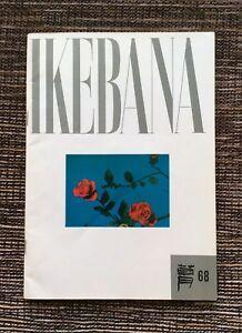 Very Rare Vintage Ikebana Sogetsu 68 Japanese Flower Japanese Flowers Ikebana Sogetsu Ikebana