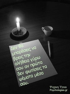 Greek Quotes, True Words, Tea Lights, The Dreamers, Picture Video, Poems, Inspirational Quotes, Sage, Blog