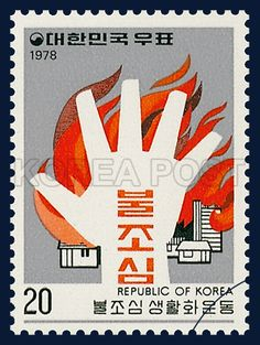 Special Postage Stamp for Fire Prevention Campaign, Hand Guarding against Fire, Campaign, Red, Gray, 1978 11 01, 불조심 생활화 운동, 1978년 11월 1일, 1112,  불조심 하는 손, postage 우표