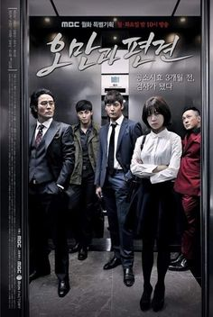 Pride and Prejudice-Set in the world of prosecutors and lawyers, each with different ambitions and prejudices for and against the bureaucratic system. The hero is a chief prosecutor who enjoys prestige and money, and worked his way up on the fast track because he was smart enough to skip grades to become a prosecutor at age 21. The heroine is a junior prosecutor, known for her dogged investigative skills.
