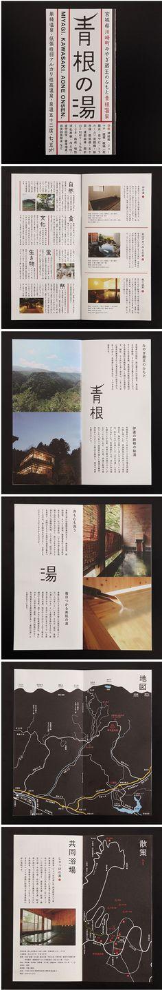 青根温泉|アカオニデザイン|山形のデザイン事務所|デザイン・ホームページ制作 | +++ | Pinterest