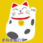 群馬県 太田市の便利屋、まねき猫の手