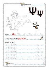 Γράφω και ζωγραφίζω το ψάρεμα - Φύλλο εργασίας Preschool Letters, Preschool Worksheets, Greek Christmas, Learn Greek, Christmas Worksheets, Greek Language, Language Lessons, School Lessons, Pre School