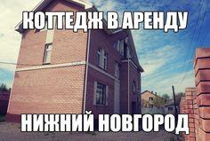 Коттедж 300м2 трехэтажный в Аренду Ленинский район